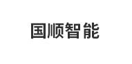 浙江国顺智能科技有限公司
