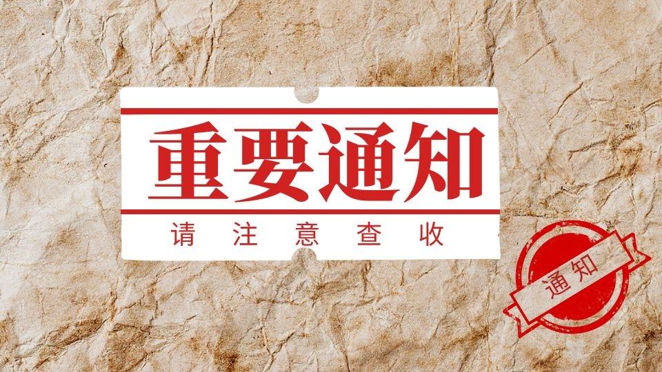 协会通知 | 关于召开2020年中国顶墙行业年会的通知