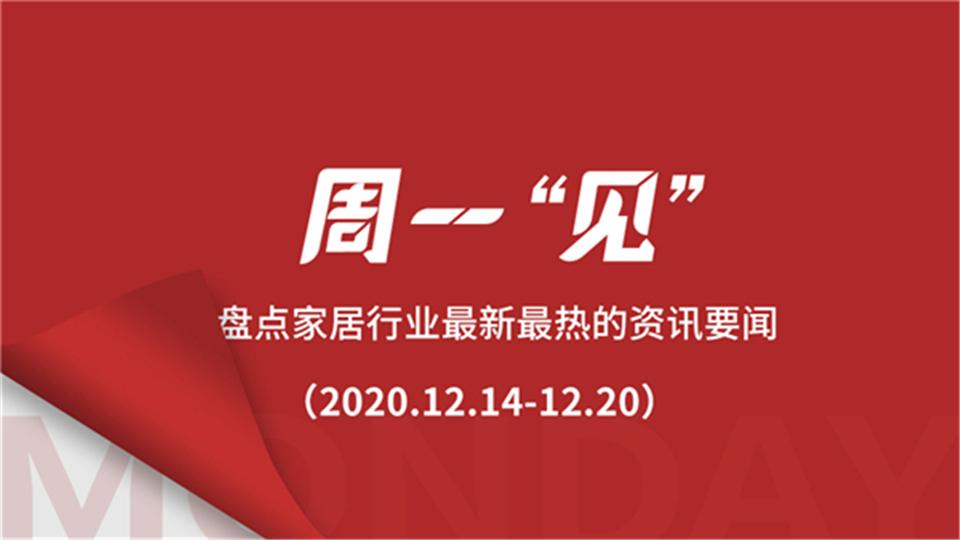 """周一""""见""""丨2020年中国互联网家装市场规模将增长至4050.7亿元;2020年中国顶墙行业年会即将召开;2020中国设计红星奖获奖名单出炉"""