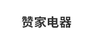 浙江赞家电器科技有限公司