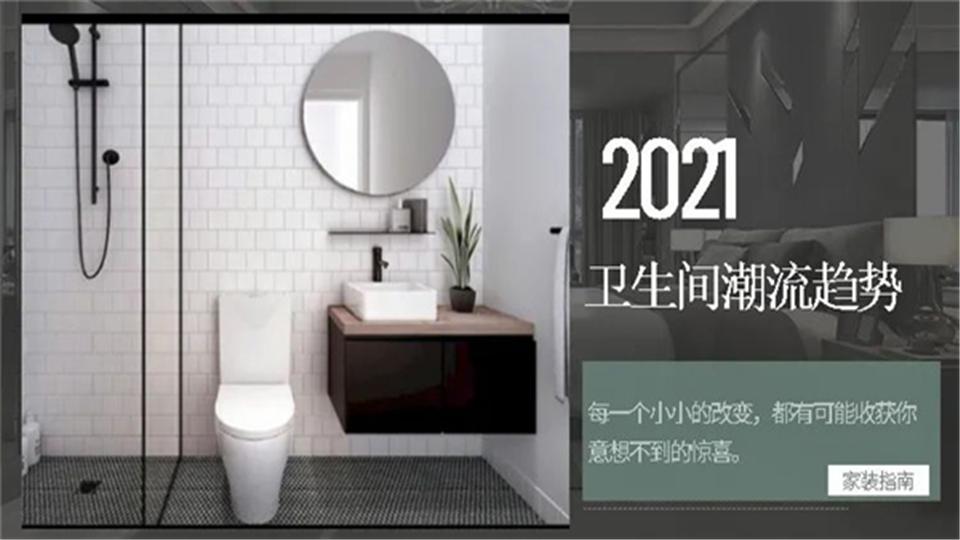 指南丨2021卫生间装修潮流趋势来啦!