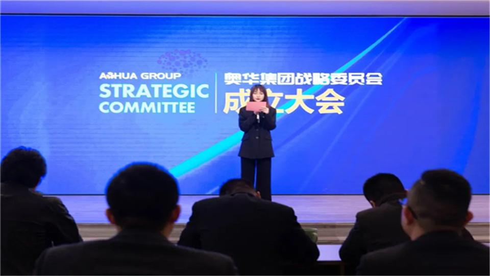 新战略 新高度 奥华集团战略委员会成立!