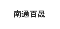 南通百晟新材料科技有限公司