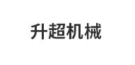 张家港升超机械设备有限公司