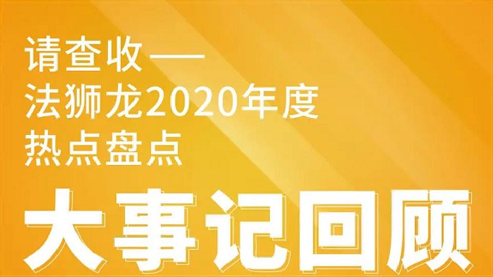 法狮龙2020大事记回顾,八大必看要闻!