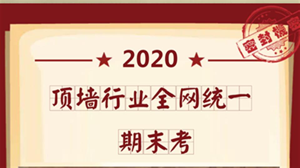 敲黑板!2020年度顶墙行业全网统一期末考来啦!