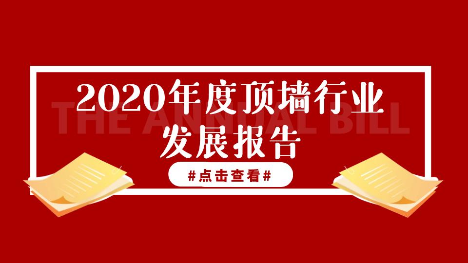 2020年度顶墙行业发展报告