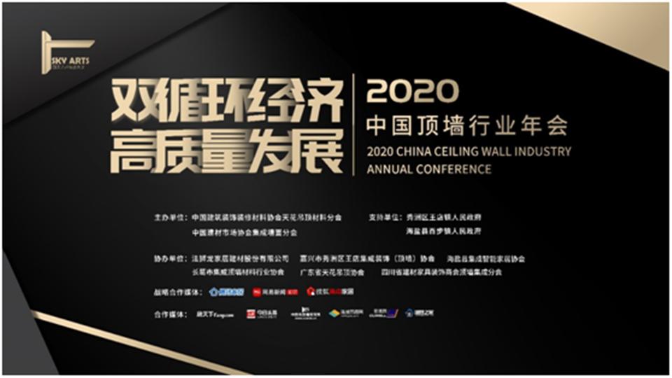 热烈祝贺丨2020中国顶墙行业年会圆满落幕