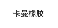 浙江卡曼橡胶地板有限公司