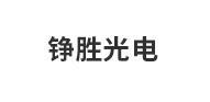 嘉兴市铮胜光电科技有限公司