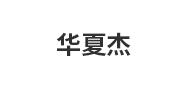 浙江华夏杰高分子建材有限公司