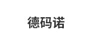 嘉兴市德码诺喷码科技有限公司
