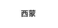 海盐凯凌玫电器科技有限公司