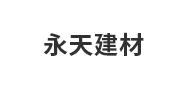 文安县永天建材科技有限公司
