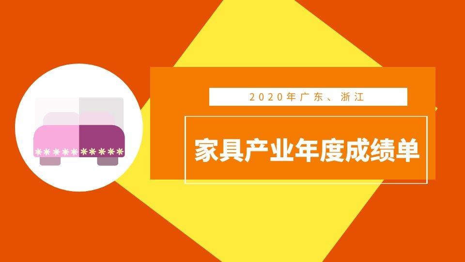广东、浙江相继发布年度产业成绩单,2020年两省家具产业究竟如何?