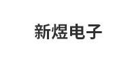 广东新煜电子科技有限公司