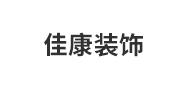 郑州佳康装饰材料有限公司