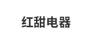 嘉兴市秀洲区王店镇红甜电器厂