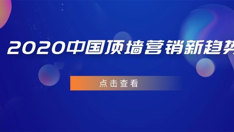 2020中国顶墙行业营销新趋势