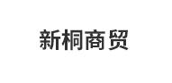 嘉兴新桐商贸有限公司