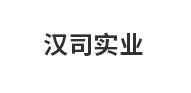 上海汉司实业有限公司