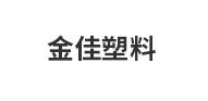 浙江金佳塑料机械有限公司