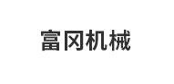 嘉兴富冈机械有限公司