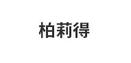 浙江品太电气有限公司