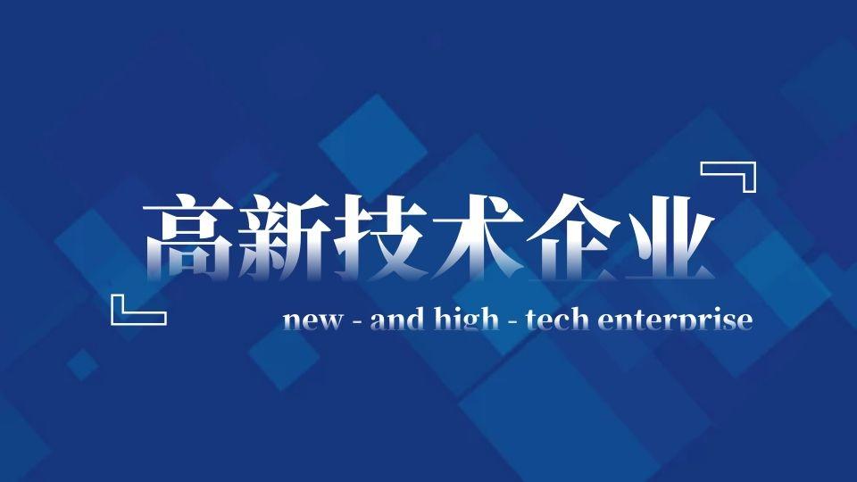 祝贺世纪豪门再次喜提国家高新技术企业认证证书!