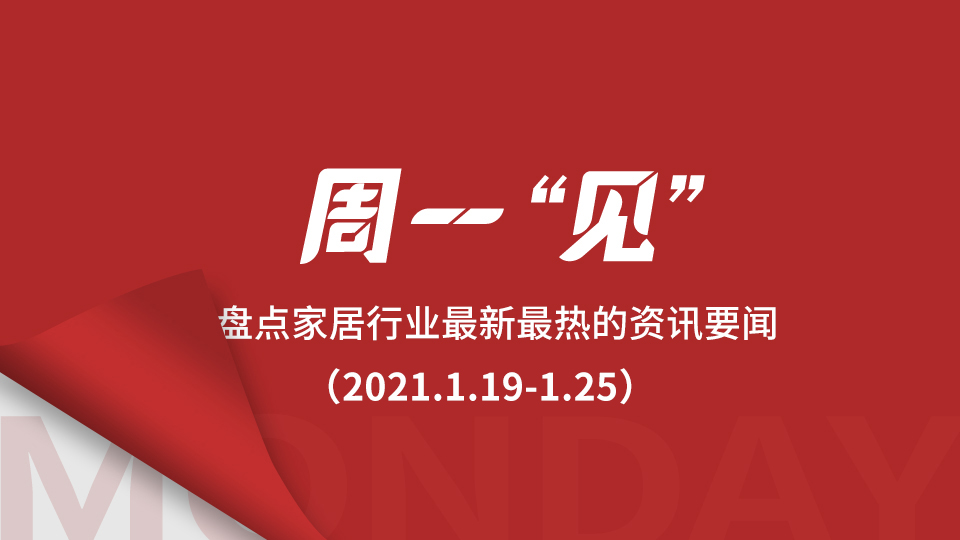 """周一""""见""""丨16家家居企业上榜《2020中国企业信用500强榜单》;去年中国互联网家装市场规模达4050.7亿元;2021年中国经济将实现报复性复苏"""