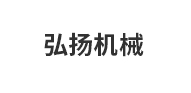张家港市弘扬机械设备有限公司