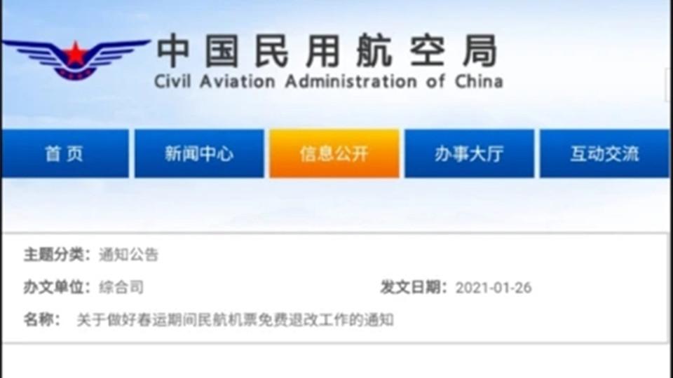 民航局明确:购买春节期间机票可免费退改!