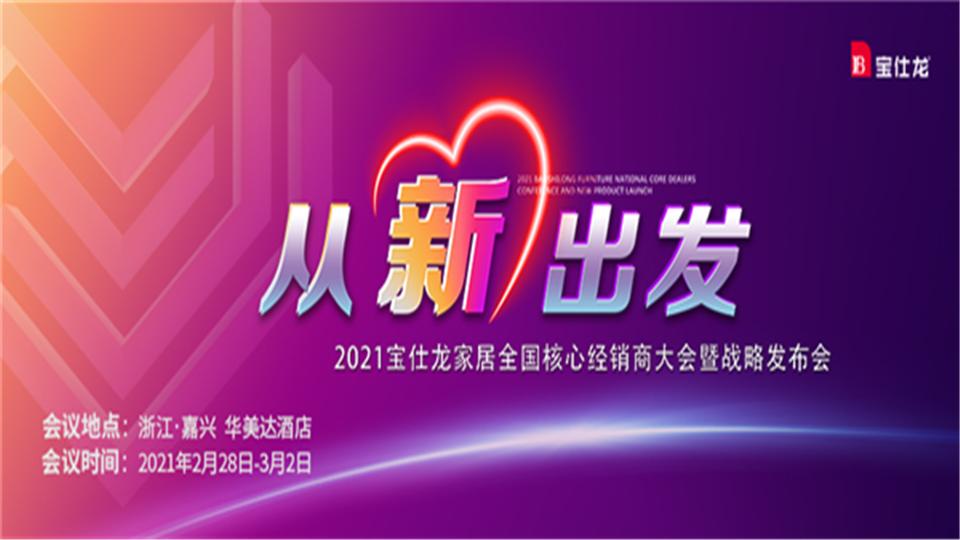 """从""""新""""出发丨2021宝仕龙家居经销商大会即将盛大开幕!"""