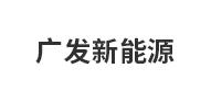 海盐广发新能源有限公司