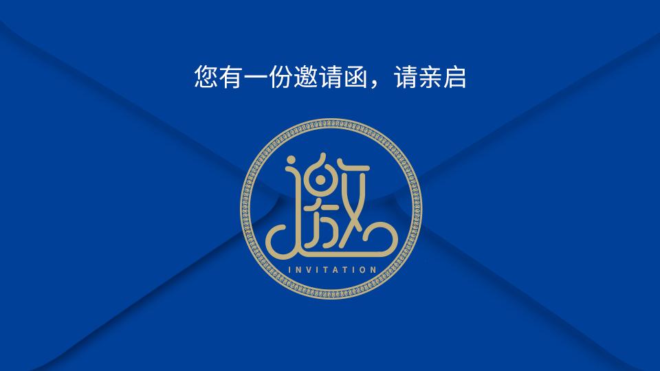 邀请函|2021第七届中国(嘉兴)国际集成吊顶产业博览会暨中国·顶墙集成大会