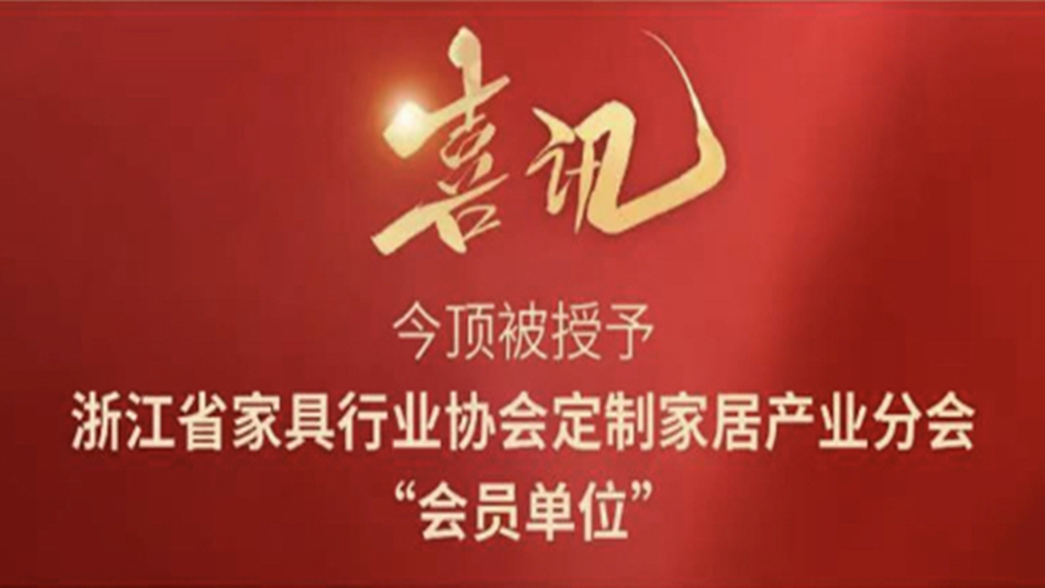 """品牌丨今顶被授予浙江省家具行业协会定制家居产业分会""""会员单位"""""""