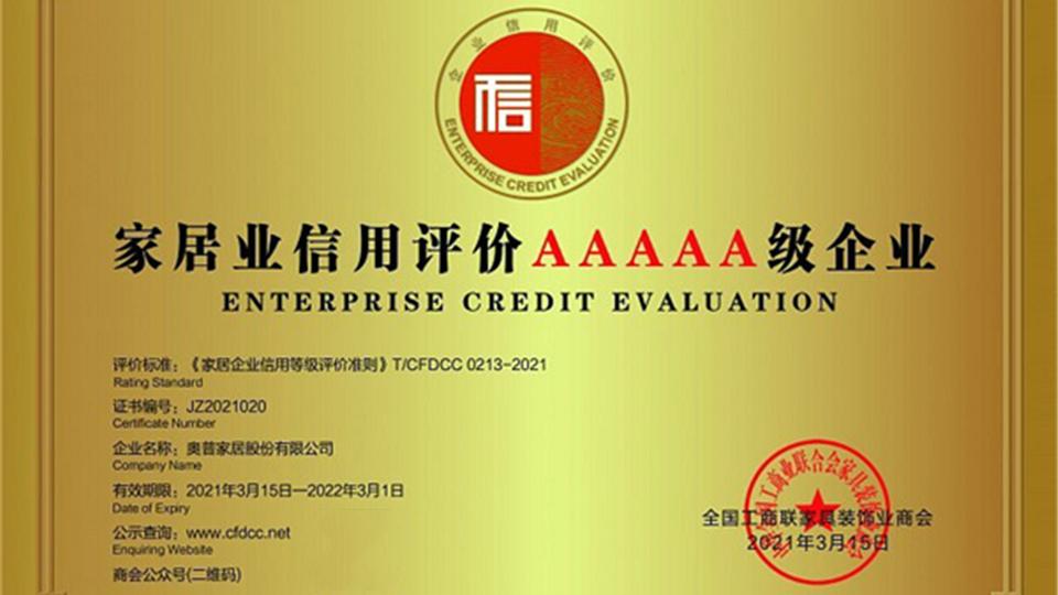 品牌丨第一批5A级信用企业名单发布,奥普家居荣登榜单