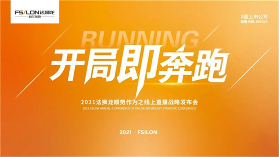 品牌丨开局即奔跑,法狮龙318战略发布会圆满结束