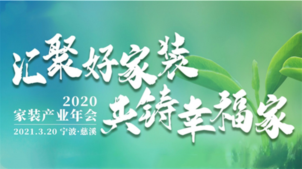 """品牌丨品格应邀出席2020家装产业年会,荣获""""品质承诺企业"""""""