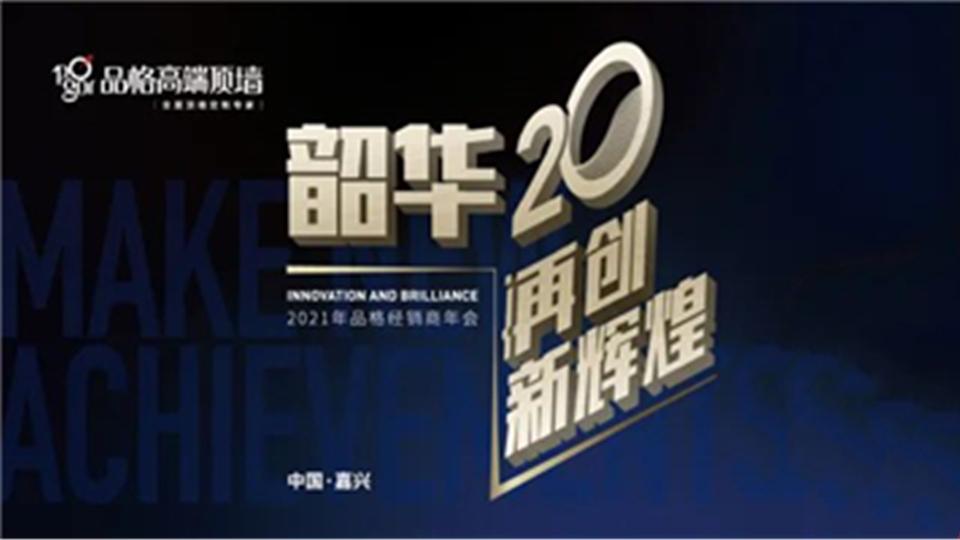 品牌丨品格韶华20,再创新辉煌,2021年品格全国经销商大会顺利召开