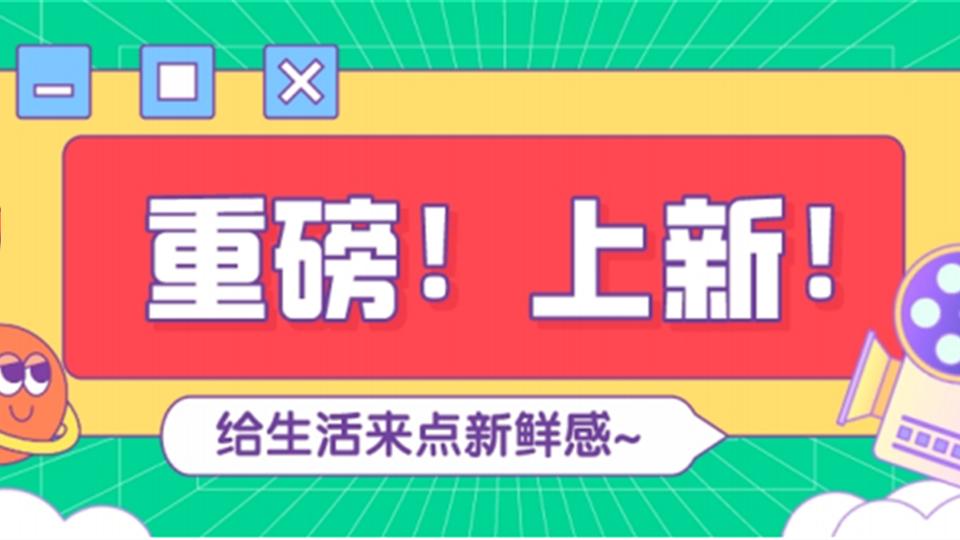 """上新丨华帝吊顶早春""""凡尔赛""""系列新品惊艳首发,快来pick!"""