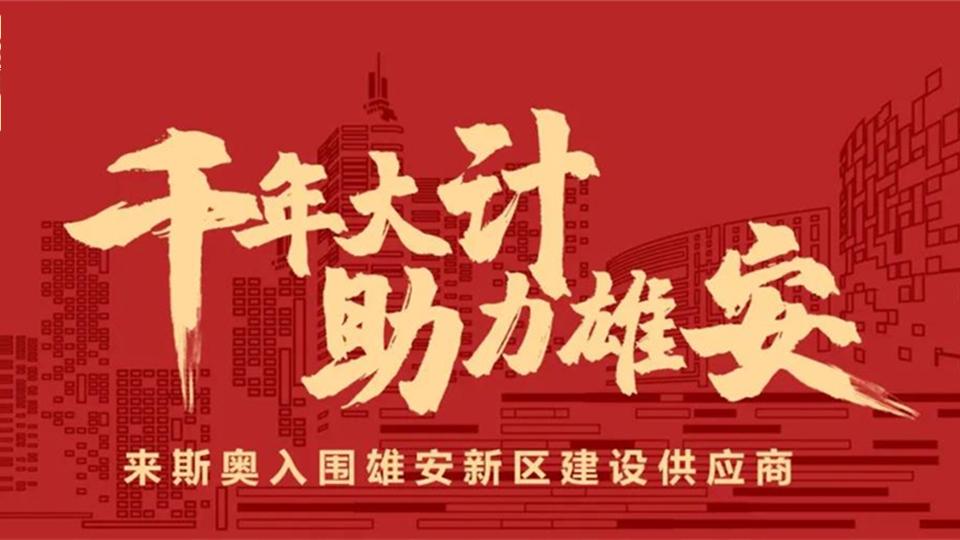 品牌丨来斯奥入围雄安新区建设供应商,助力国家千年大计