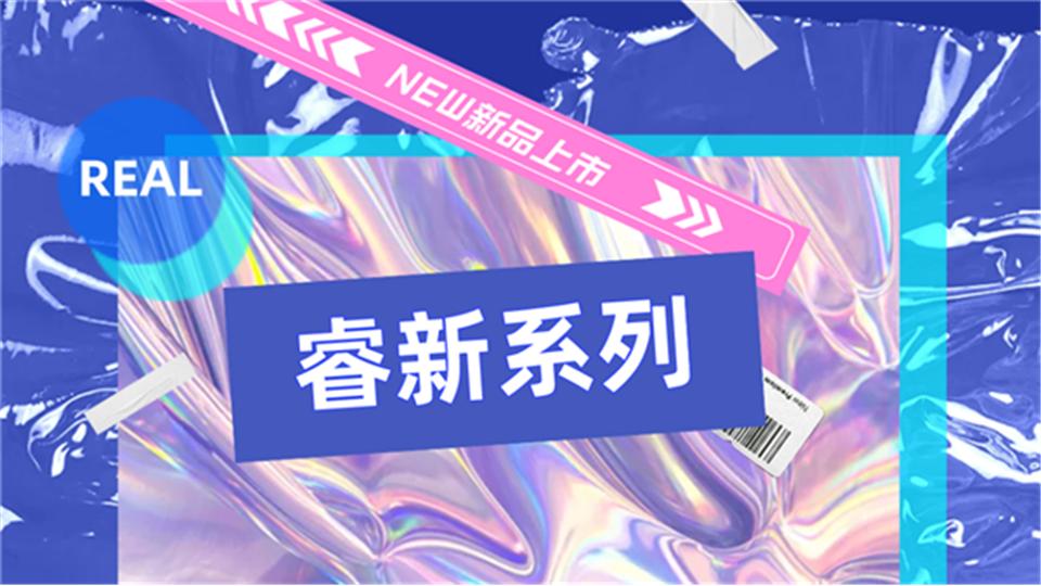 """新品速递丨华帝吊顶""""REAL""""睿新系列全网首发,营造全新沐浴体验"""