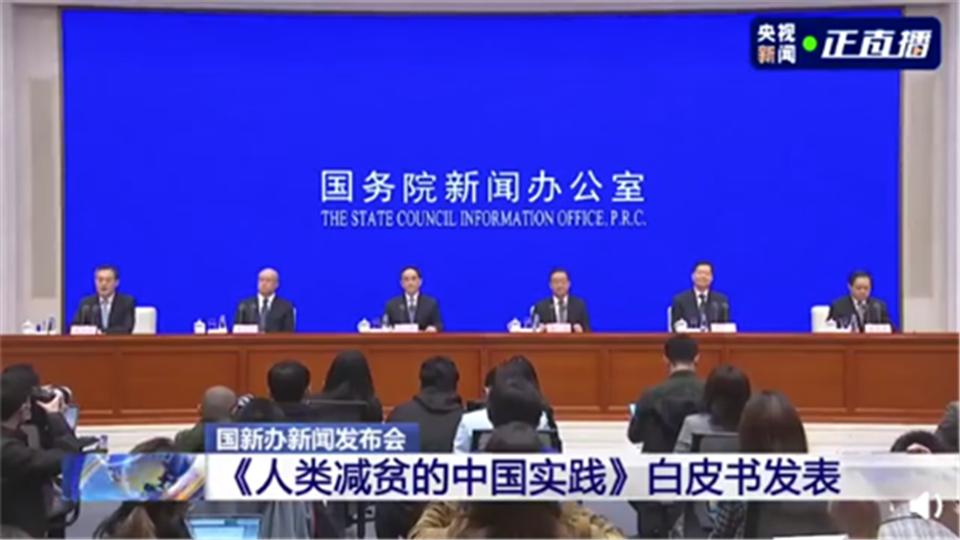 《人类减贫的中国实践》白皮书发布,贫困并非不可战胜!