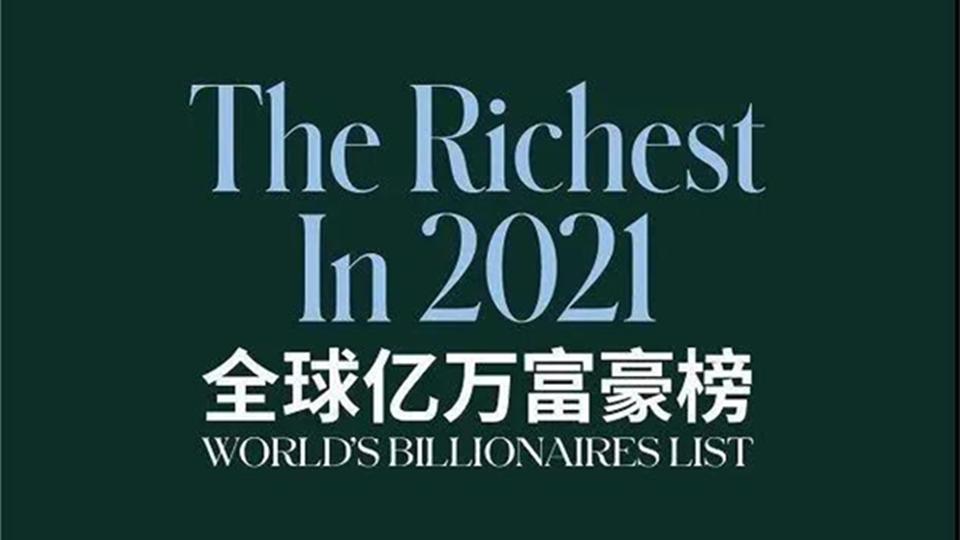 2021福布斯全球富豪榜名单出炉,家居行业16人榜上有名!
