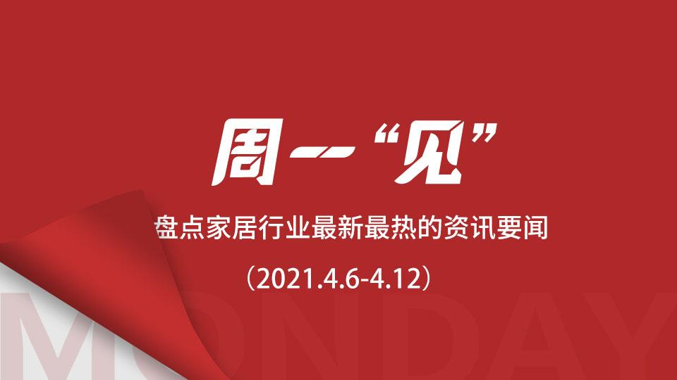 """周一""""见""""丨2020年中国智能家居企业新增超3万家,智能家居出货量达8亿台;家居行业16人上榜福布斯;2020中国城市GDP百强榜出炉"""