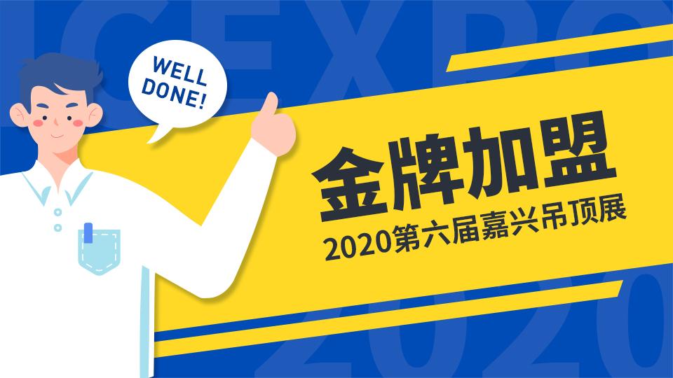 金牌加盟丨现面向2020届参展商征集展会期间优秀加盟商案例