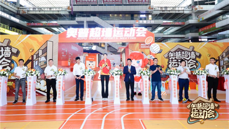 品牌丨奥运排球冠军赵蕊蕊空降奥普超墙运动会现场,开启美好生活新方式!