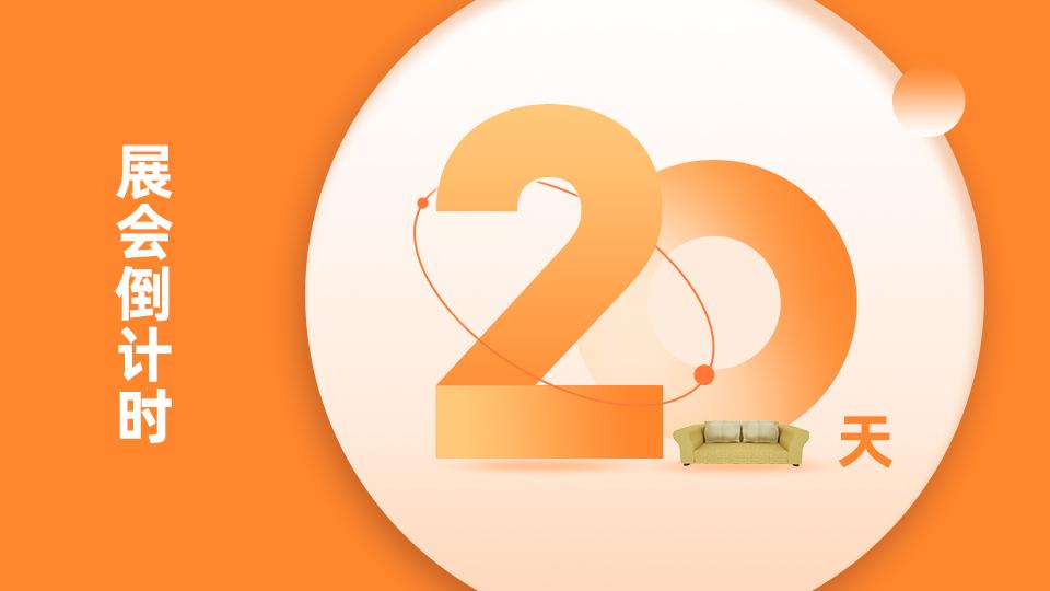 倒计时20天丨第七届嘉兴吊顶展开幕在即,预登记通道即将关闭!