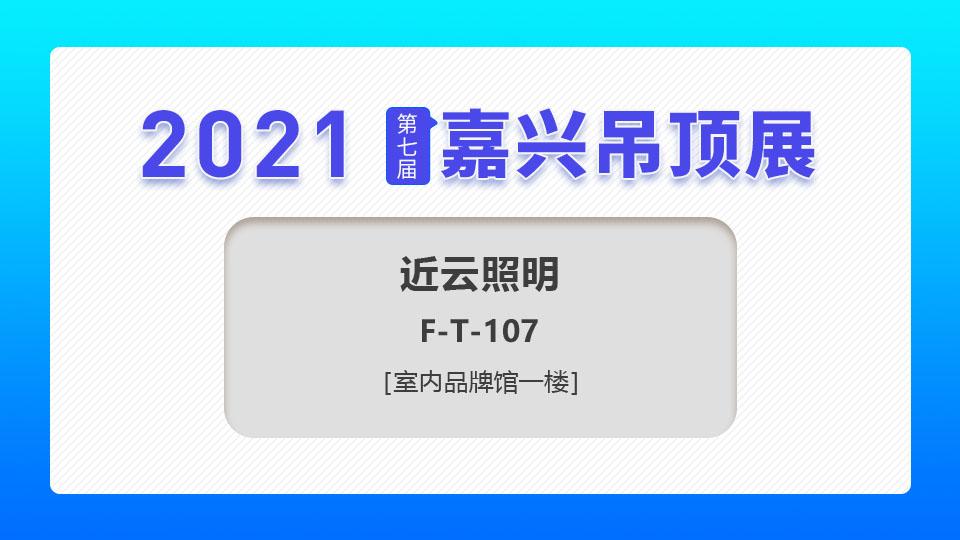 展商预告丨2021第七届嘉兴吊顶展,近云照明为您点亮灿烂明天